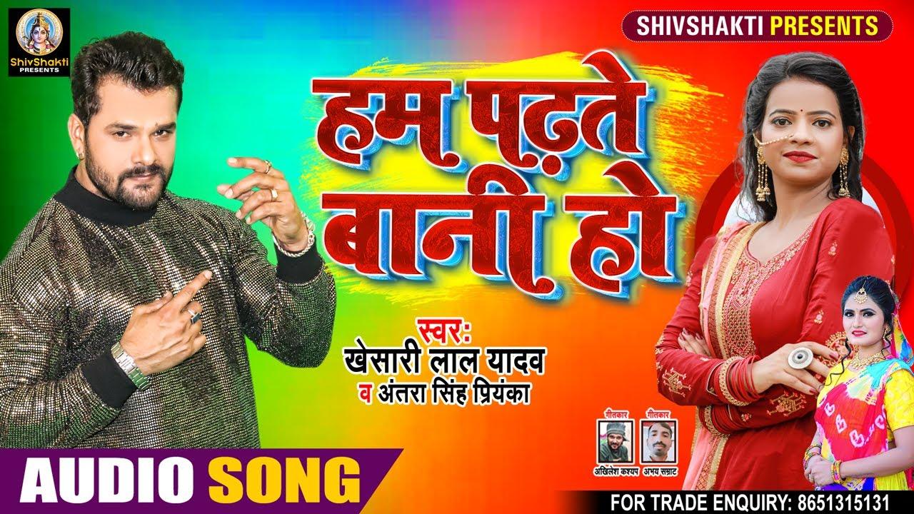 Hum Padhte Bani Ho (Khesari Lal Yadav) Lyrics