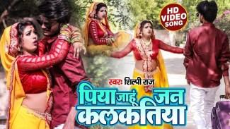 Piya Jahu Jan Kalkatiya (Shilpi Raj) Lyrics
