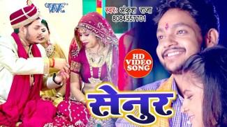 Senur (सजनवा अलगा अलगा बा) Ankush Raja Lyrics