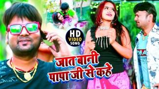 Jaat Baani Papa Ji Se Kahe (Ranjeet Singh) Lyrics