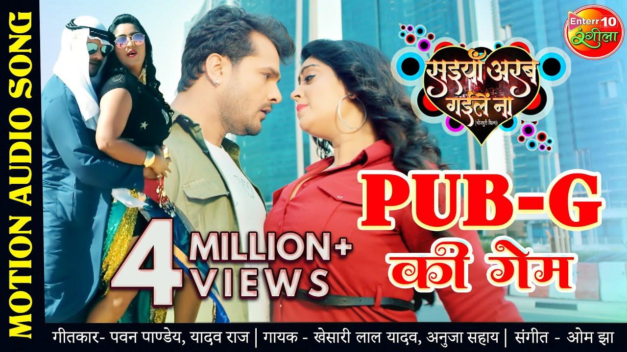 PUBG Ki Game (Khesari Lal Yadav) Lyrics