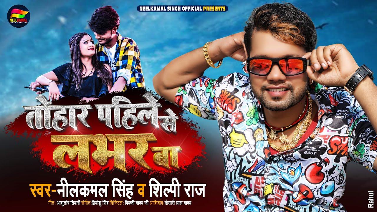 Tohar Pahile Se Lover Ba (Neelkamal Singh) Lyrics