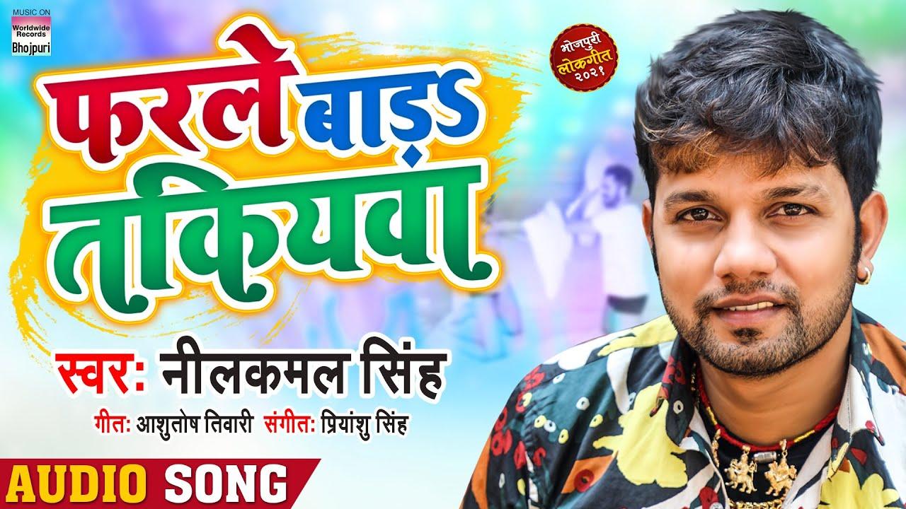 Farle Bada Takiyawa (Neelkamal Singh) Lyrics