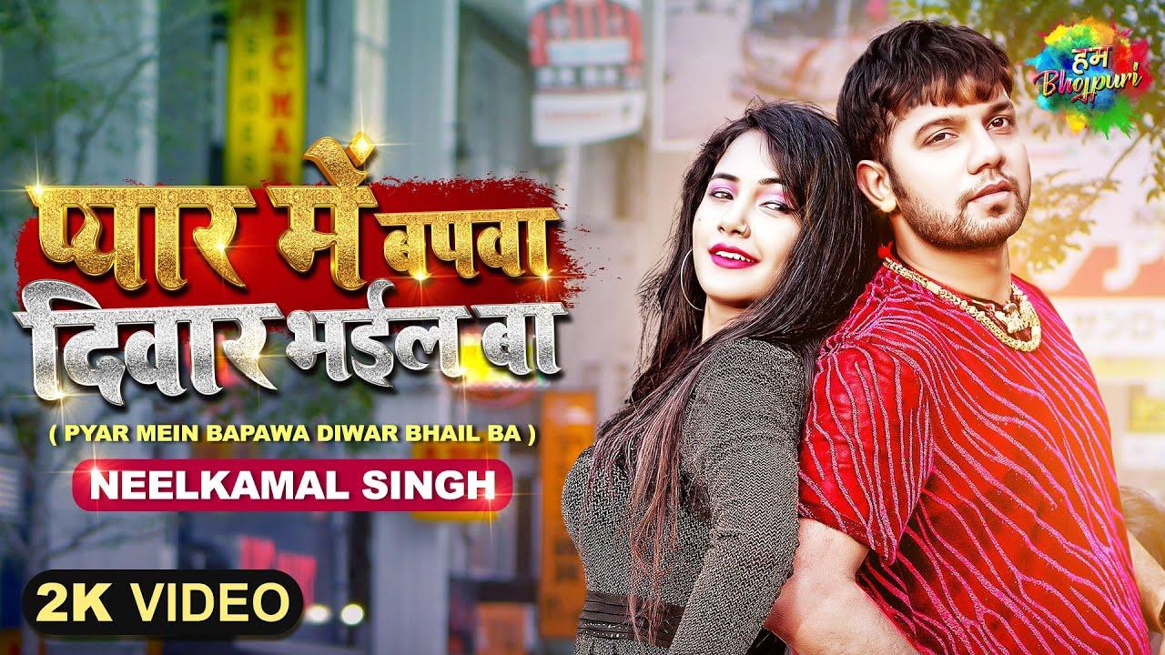 Pyar Mein Bapawa Diwar Bhail Ba (Neelkamal Singh) Lyrics