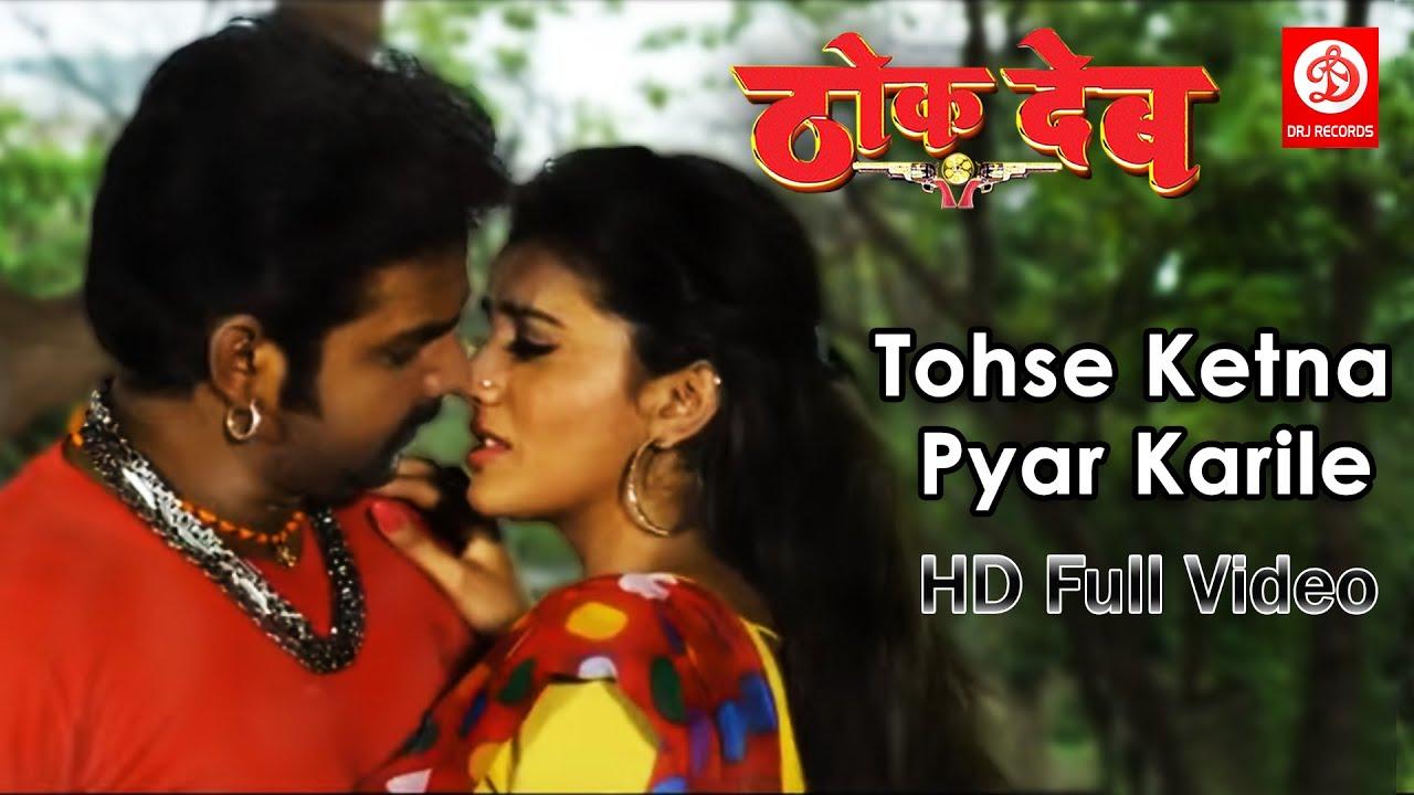 Tohse Ketna Pyar Karile (Pawan Singh & Pamela Jain) Lyrics