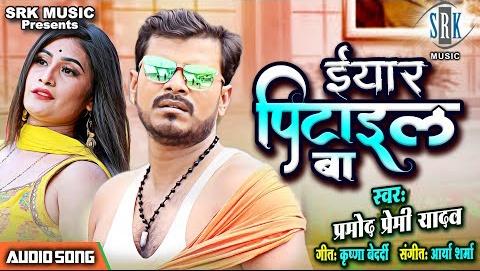 Yaar Pitail Ba (Pramod Premi Yadav) Lyrics