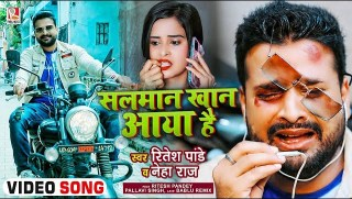 Salman Khan Aaya Hai