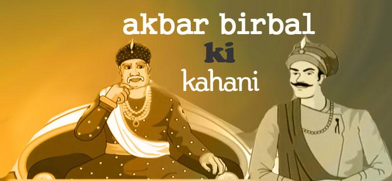 akbar-birbal-ki-kahani