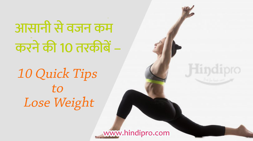 10-Quick-Tips-to-Lose-Weight