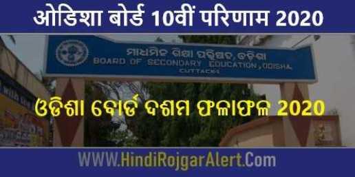 BSE Odisha 10th Result 2020 : ओडिशा बोर्ड 10वीं परिणाम 2020