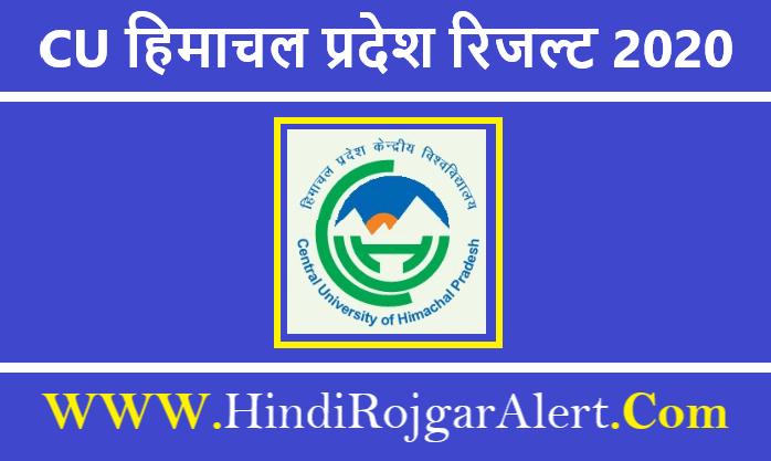 CU Himachal Pradesh Result 2020 CU हिमाचल प्रदेश रिजल्ट 2020
