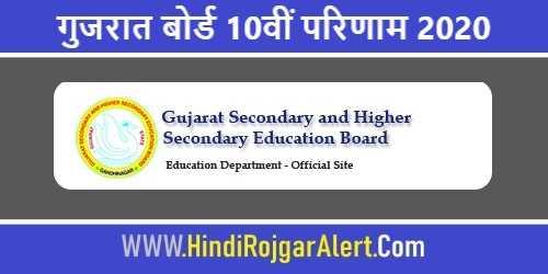 Gujrat Board GSEB 10th Result 2020 : गुजरात बोर्ड 10वीं परिणाम 2020