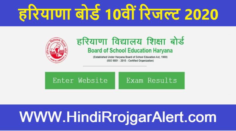 Haryana Board 10th Result 2020 : हरियाणा बोर्ड 10वीं रिजल्ट 2020