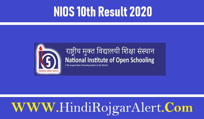 NIOS 10th Result 2020 : नेशनल ओपन स्कूल मार्क शीट की जाँच करें