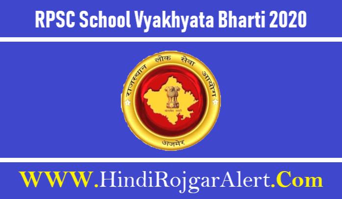 RPSC School Vyakhyata Bharti 2020 राजस्थान लोक सेवा आयोग भर्ती 2020