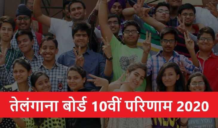 Telangana SSC 10th Result 2020 तेलंगाना बोर्ड 10वीं परिणाम 2020