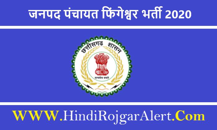 Zila Panchayat Gariaband Recruitment 2020  मुख्य कार्यपालन अधिकारी जनपद पंचायत फिंगेश्वर भर्ती 2020