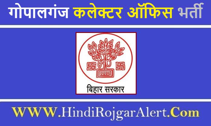 Collector Office Gopalganj Recruitment 2020 गोपालगंज कलेक्टर ऑफिस भर्ती 2020