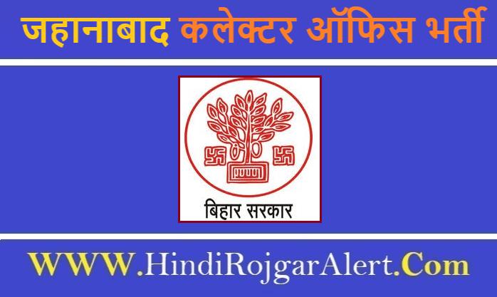 Collector Office Jehanabad Recruitment 2020 जहानाबाद कलेक्टर ऑफिस भर्ती 2020