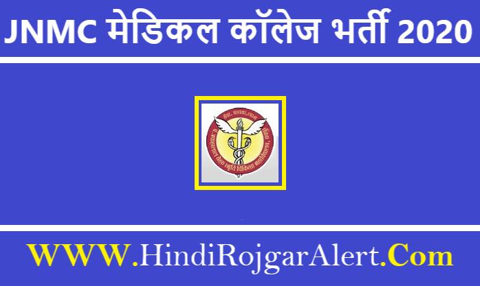 Jawaharlal Nehru Medical College Raipur Bharti 2020 JNMC मेडिकल कॉलेज भर्ती 2020
