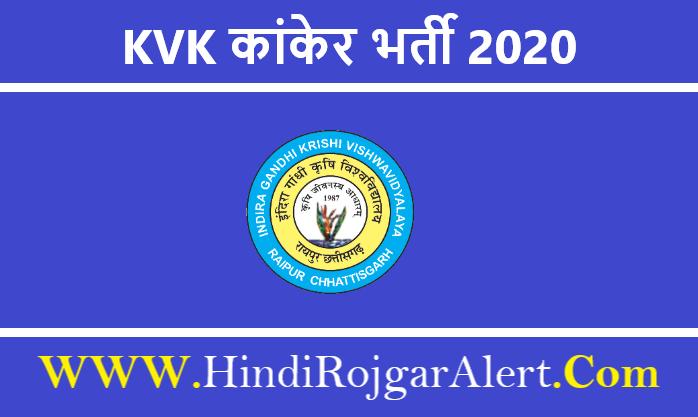 केवीके कांकेर भर्ती 2020 -21 यंग प्रोफेशनल पदों के लिए आवेदन आमंत्रित