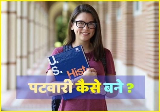 Patwari Kaise Bane ? पटवारी परीक्षा की तैयारी कैसे करें