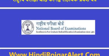 NBE Junior Assistant Admit Card 2020 राष्ट्रीय परीक्षा बोर्ड कनिष्ठ सहायक प्रवेश पत्र 2020