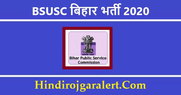 BSUSC बिहार भर्ती 2020 सहायक प्राध्यापक पदों के लिए आवेदन आमंत्रित