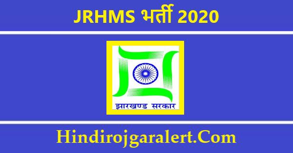 JRHMS भर्ती 2020 मेडिकल ऑफिसर के लिए आवेदन आमंत्रित