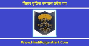 Bihar पुलिस वनपाल प्रवेश पत्र 2020 कैसे करें डाउनलोड