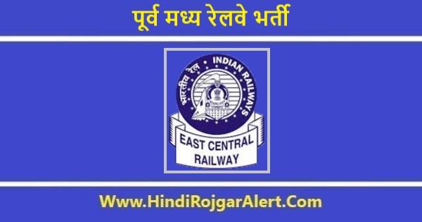 पूर्व मध्य रेलवे भर्ती 2020 इंस्पेक्टर के लिए आवेदन आमंत्रित