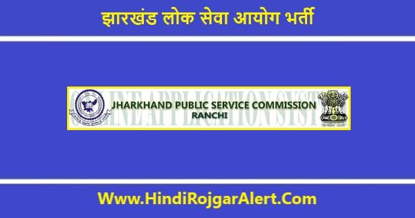 झारखंड लोक सेवा आयोग भर्ती 2020 सहायक नगर निवेशक के लिए आवेदन आमंत्रित