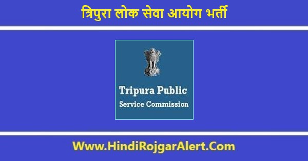 त्रिपुरा लोक सेवा आयोग भर्ती 2020 आईटीआई के लिए आवेदन आमंत्रित
