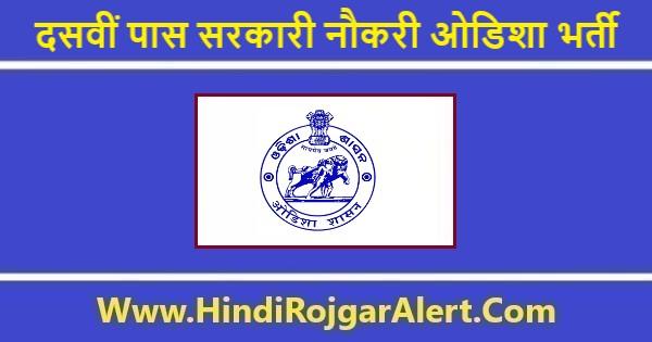 दसवीं पास सरकारी नौकरी ओडिशा भर्ती 2020 फ्रेशर के लिए आवेदन आमंत्रित