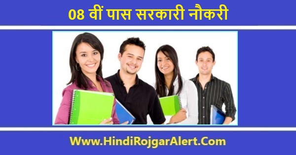 08वीं पास सरकारी नौकरी 2021 8th Govt Jobs 2021 Now Apply