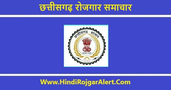 छत्तीसगढ़ रोजगार समाचार 2020-21   CG Rojgar Samachar 2020