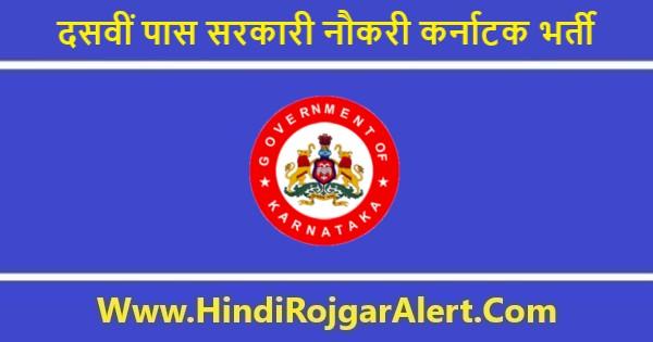दसवीं पास सरकारी नौकरी कर्नाटक भर्ती 2020 फ्रेशर के लिए आवेदन आमंत्रित