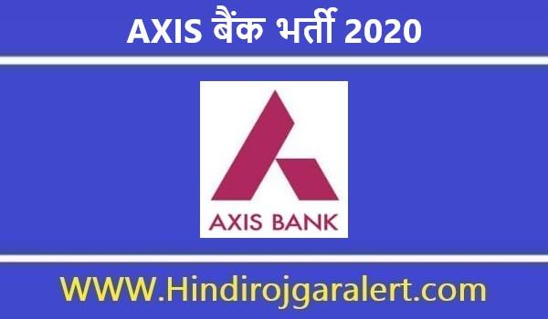 AXIS बैंक भर्ती 2020 CSO मैनेजर पदों के लिए आवेदन आमंत्रित