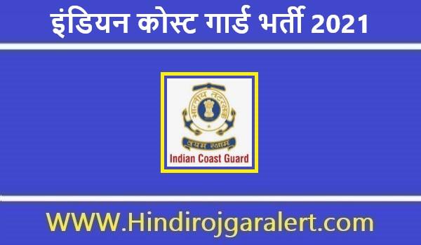 Indian Coast Guard Jobs Bharti 2021  |  इंडियन कोस्ट गार्ड भर्ती 2021