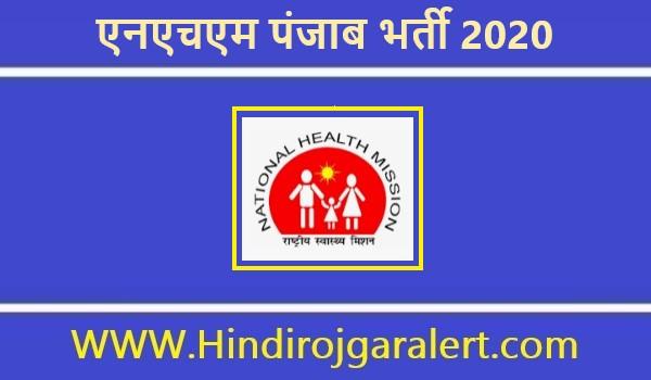 एनएचएम पंजाब भर्ती 2020 बहुउद्देशीय स्वास्थ्य कार्यकर्ता पदों के लिए आवेदन आमंत्रित