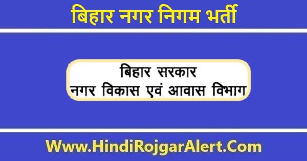 बिहार नगर निगम भर्ती 2020   Junior engineer @ Bihar Municipal Corporation Recruitment