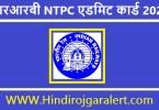 आरआरबी NTPC एडमिट कार्ड 2021 इन तारीखों से कर पाएंगे एडमिट कार्ड डाउनलोड