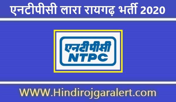 एनटीपीसी लारा रायगढ़ भर्ती 2020 -21 आईटीआई फीटर प्रशिक्षु पदों के लिए आवेदन