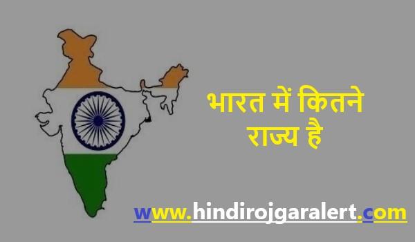 भारत में कितने राज्य है Bharat Me Kitne Rajya Hai 2021 उनके नाम वर्त्तमान में