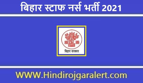 बिहार स्टाफ नर्स भर्ती 2021 Bihar Staff Nurse Jobs के लिए आवेदन
