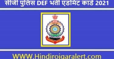 सीजी पुलिस DEF भर्ती एडमिट कार्ड 2021 Cg Police DEF Admit Card