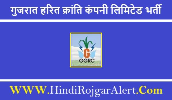 गुजरात हरित क्रांति कंपनी लिमिटेड भर्ती 2021 GGRC Jobs के लिए आवेदन