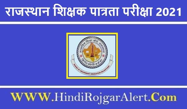 राजस्थान शिक्षक पात्रता परीक्षा 2021 REET ऑनलाइन फॉर्म के लिए आवेदन