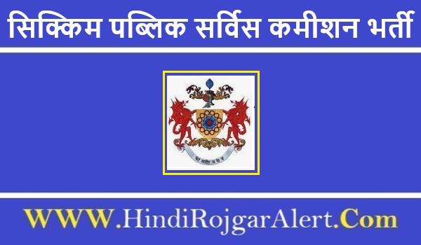 सिक्किम पब्लिक सर्विस कमीशन भर्ती 2021 SPSC Jobs के लिए आवेदन