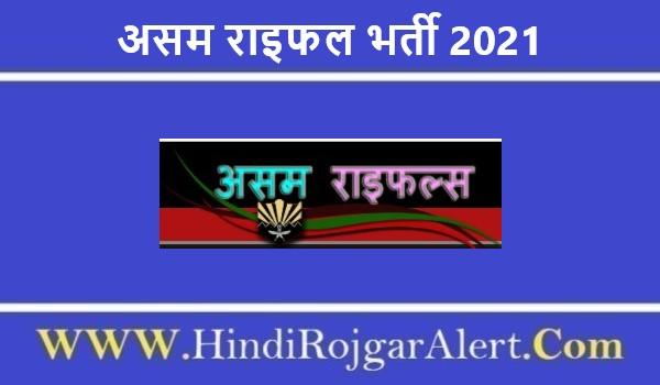 असम राइफल भर्ती 2021 Assam Rifle Jobs के लिए आवेदन
